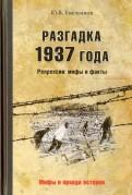 Разгадка 1937 года. Репрессии. Мифы и факты
