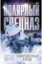 Замороженный взрыв, Зверев Сергей Иванович