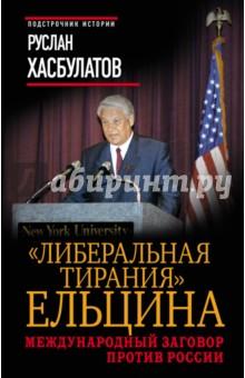 Либеральная тирания Ельцина. Международный заговор против России