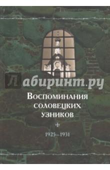Воспоминания соловецких узников. Том 4. 1925-1931 гг.