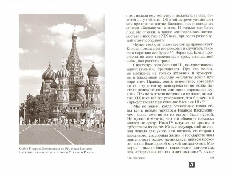 Иллюстрация 1 из 22 для Василий Блаженный - Филипп Тараторкин | Лабиринт - книги. Источник: Лабиринт