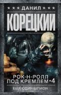 Рок-н-ролл под Кремлем. Книга 4. Еще один шпион