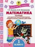 Математика. 1 класс. Тетрадь для диагностики и самооценки