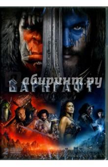 Zakazat.ru: Варкрафт (+ дополнительные материалы) (2DVD). Джонс Дункан