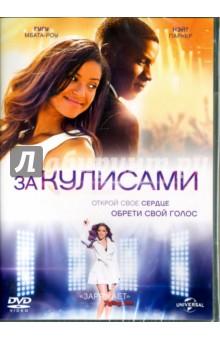 За кулисами (DVD)