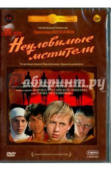 Неуловимые мстители. Трилогия (3DVD) евгений тяжельников они были первыми лидеры ленинского комсомола 1918 1968 годы