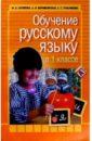Обучение русскому языку в 1 классе: Учебно-методическоое пособие для учителей, Антипова Маргарита