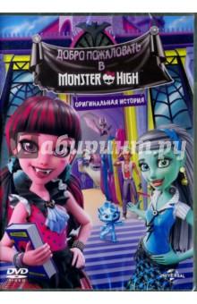Добро пожаловать в MONSTER HIGH (DVD)