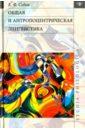 Общая и антропоцентрическая лингвистика, Седов Константин Федорович