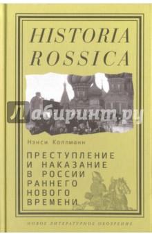 Преступление и наказание в России раннего Нового времени новое недовольство мемориальной культурой