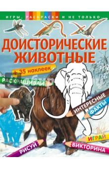 Доисторические животные эксмо доисторические животные