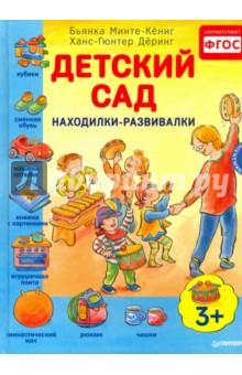 Детский сад. Находилки-развивалки 3+. ФГОС минте кёниг бьянка лето находилки развивалки 2