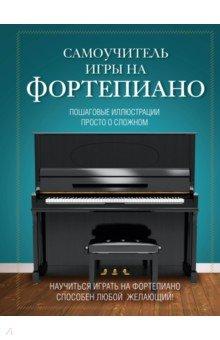 Самоучитель игры на фортепиано. Пошаговые иллюстрации. Просто о сложном книгу николаев учебник игры на фортепиано
