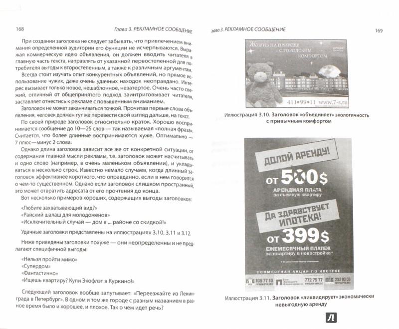 Иллюстрация 1 из 6 для Недвижимость. Как ее рекламировать. Практическое пособие - Александр Назайкин | Лабиринт - книги. Источник: Лабиринт