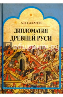 Дипломатия Древней Руси: IX - первая половина Х в. как жили в древней руси