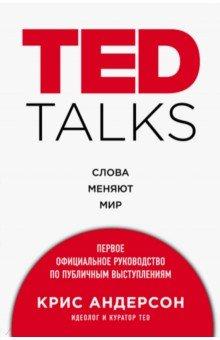 TED TALKS. Слова меняют мир. Первое официальное руководство по публичным выступлениям ted talks слова меняют мир первое официальное руководство по публичным выступлениям
