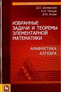 Избранные задачи и теоремы элементарной  математики. Арифметика. Алгебра