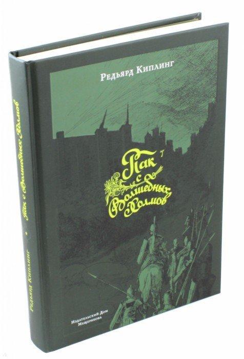 Иллюстрация 1 из 44 для Пак с Волшебных Холмов - Редьярд Киплинг | Лабиринт - книги. Источник: Лабиринт