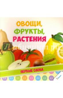 Овощи, фрукты, растения