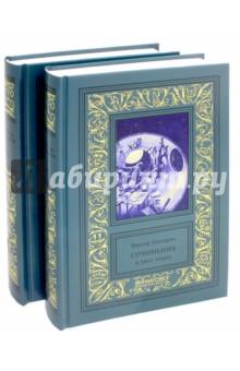 Собрание сочинений. В 2-х томах