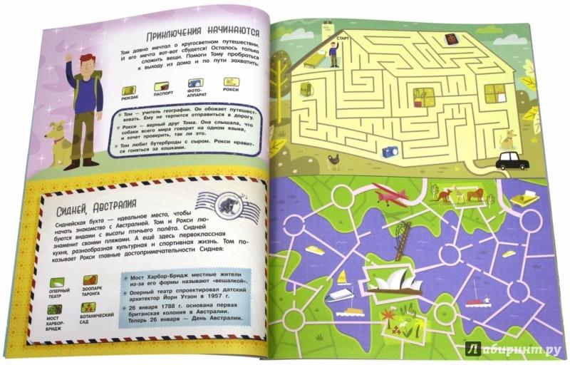 Иллюстрация 1 из 6 для Туда и обратно. Кругосветный лабиринт - Анна Бретт | Лабиринт - книги. Источник: Лабиринт