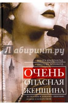 Очень опасная женщина. Из Москвы в Лондон с любовью, ложью и коварством. Биография шпионки