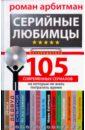 Серийные любимцы.105 современных сериалов, на которые не жаль потратить время, Арбитман Роман Эмильевич