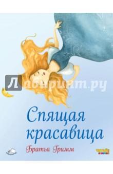 Спящая красавица книги эксмо буря ведьмы