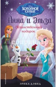 Купить Таинственный подарок, Эксмо, Детские книги по мотивам мультфильмов