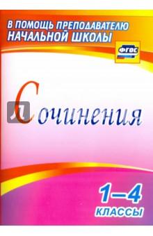 Сочинения. 1-4 классы. ФГОС