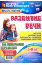 Развитие речи Старшая группа 5-6 лет Декабрь-февр., Ничепорчук Т. П.