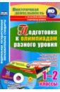 Подготовка к олимпиадам разного уровня. 1-2 классы. Математика. Русский язык. Окружающий мир (+CD)