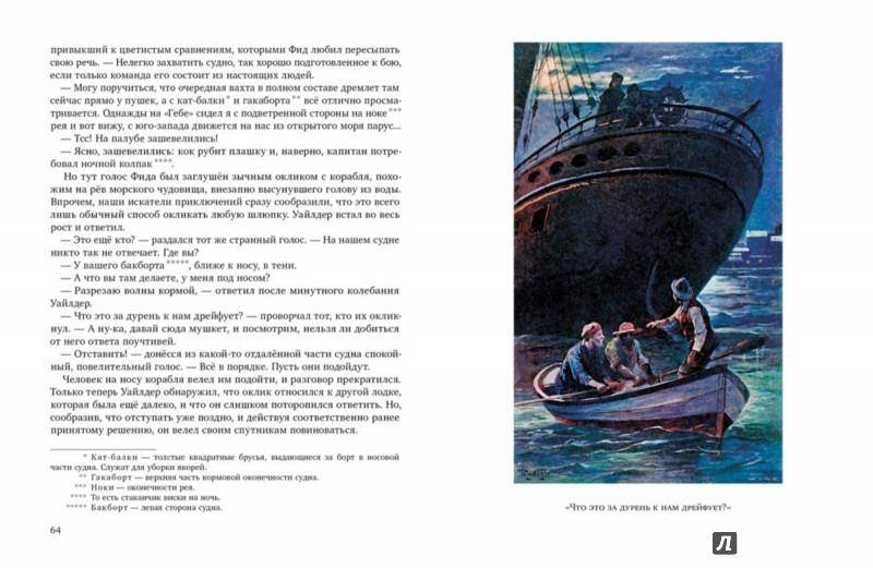 Иллюстрация 3 из 21 для Красный Корсар - Джеймс Купер | Лабиринт - книги. Источник: Лабиринт