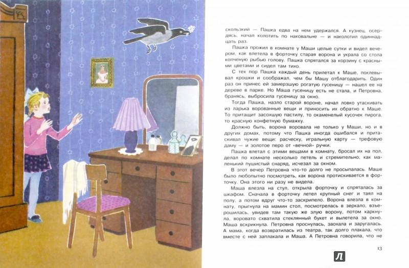 Иллюстрация 1 из 17 для Растрепанный воробей - Константин Паустовский | Лабиринт - книги. Источник: Лабиринт