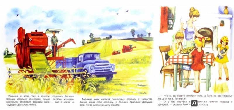 Иллюстрация 1 из 28 для Лепешки с творогом - Любовь Воронкова | Лабиринт - книги. Источник: Лабиринт