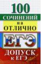 ЕГЭ 100 сочинений на отлично. Допуск к ЕГЭ,