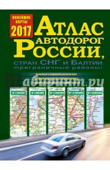 Атлас автодорог России, стран СНГ и Балтии (приграничные районы) джон дэвисон рокфеллер как я нажил 500 000 000 мемуары миллиардера