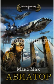 Авиатор очки пилота в москве