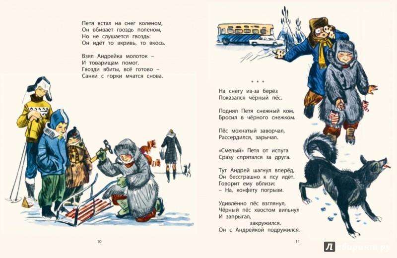 Иллюстрация 3 из 13 для Наш Андрейка - Юрий Яковлев | Лабиринт - книги. Источник: Лабиринт