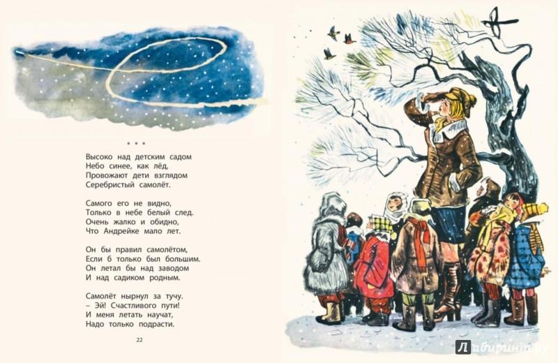 Иллюстрация 4 из 13 для Наш Андрейка - Юрий Яковлев | Лабиринт - книги. Источник: Лабиринт