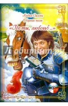 Орлова Лидия Владимировна » Сборник песен
