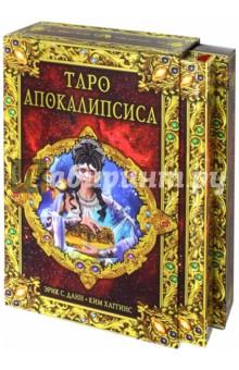 Набор Таро Апокалипсис, книга + карты ciro marchetti tarot of dreams таро снов набор 83 карты с книгой на английском языке