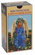 Мистическое Таро Успенского (на русском языке)