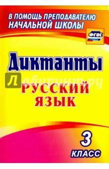 Русский язык. 3 класс. Диктанты. ФГОС
