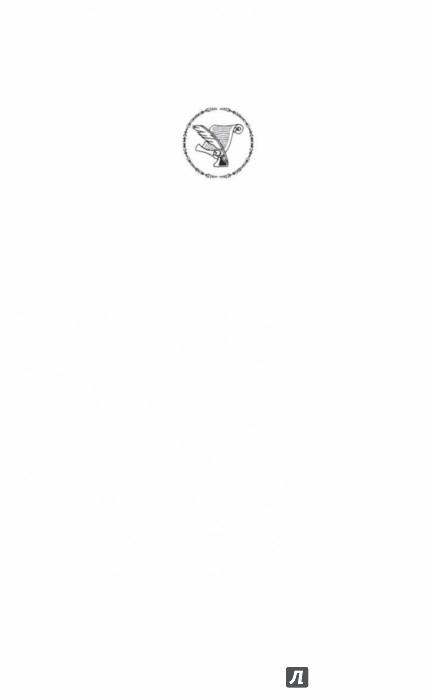 Иллюстрация 1 из 39 для Детство. Отрочество. Юность - Лев Толстой | Лабиринт - книги. Источник: Лабиринт