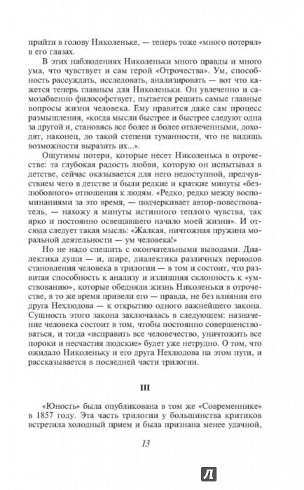 Иллюстрация 12 из 39 для Детство. Отрочество. Юность - Лев Толстой | Лабиринт - книги. Источник: Лабиринт