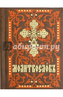 Молитвослов карманный молитвослов на церковно славянском языке