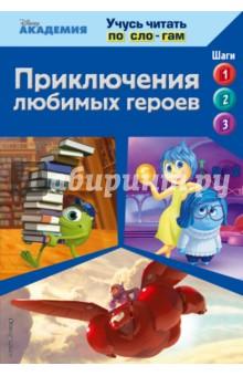 Купить Приключения любимых героев, Эксмо-Пресс, Детские книги по мотивам мультфильмов