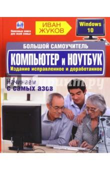 Большой самоучитель. Компьютер и ноутбук жуков иван большой самоучитель компьютер и ноутбук издание исправленное и доработанное