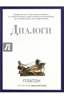 Диалоги апология сократа и другие диалоги cdmp3